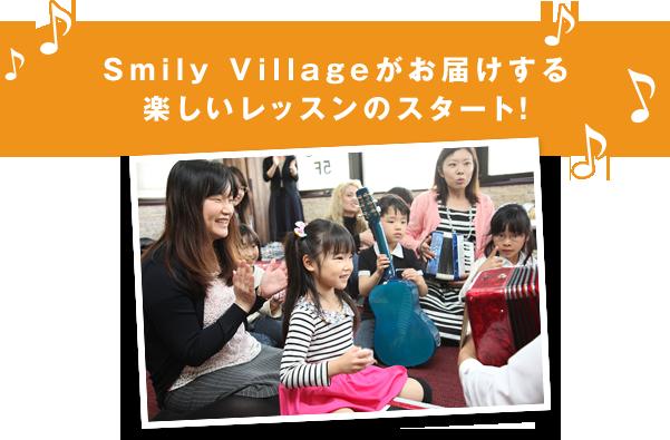 Smily Villageがお届けする楽しいレッスンのスタート!